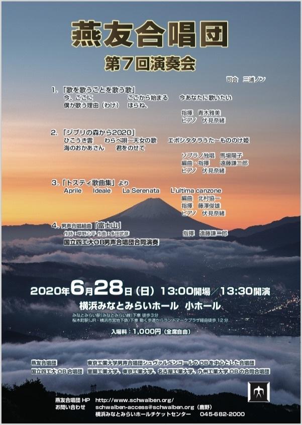 2020燕友合唱団.jpg